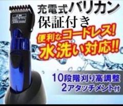 "Thumbnail of ""電動 バリカン 充電式 新品 【匿名配送】"""