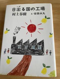 "Thumbnail of ""村上春樹・安西水丸著「日出る国の工場」初版本です。"""