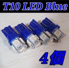 """Thumbnail of """"★★4個★T10 LED ブルー 青 SMD5連 ウェッジ球 送料無料"""""""