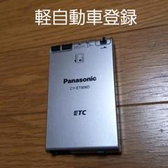 "Thumbnail of ""パナソニック製品のアンテナ別体型音声案内付きETC"""