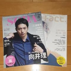 "Thumbnail of ""SODA 2014年 3月号"""
