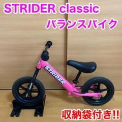"Thumbnail of ""STRIDER ストライダー クラシック バランスバイク ピンク 収納袋付き"""