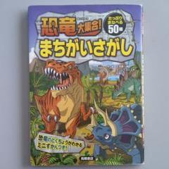 """Thumbnail of """"恐竜大集合!まちがいさがし 50の恐竜に出会える!"""""""