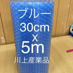 "Thumbnail of ""プチプチ梱包材  30cm  X 5m ブルー"""
