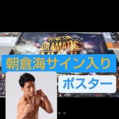 "Thumbnail of ""朝倉海 選手 サイン入りポスター RIZIN 20 値段交渉OK 即購入OK"""