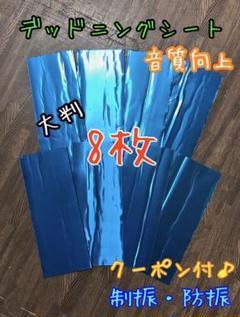 """Thumbnail of """"デッドニングシート 大判 8枚"""""""