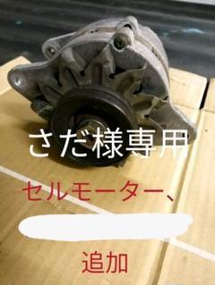 """Thumbnail of """"SJ10 LJ50 ダイナモ セルモーター"""""""