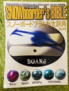 "Thumbnail of ""入手困難 1996年 TRANSWORLD スノーボードブランド大辞典"""