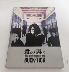 "Thumbnail of ""BUCK-TICK 殺シノ調べ バンドスコア"""