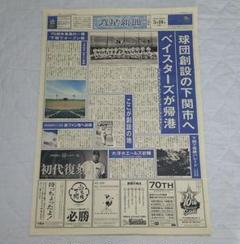 "Thumbnail of ""横浜DeNAベイスターズ 湾星新聞下関版ポスター(非売品)"""