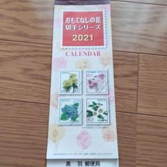 "Thumbnail of ""おもてなしの花切手シリーズ2021 カレンダー"""