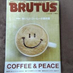"""Thumbnail of """"【雑誌/BRUTUS】2007年コーヒー特集"""""""