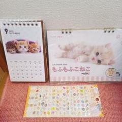 """Thumbnail of """"こねこ カレンダー ②セット シール"""""""