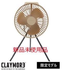 "Thumbnail of ""クレイモア CLAYMORE Fan V600+ 限定カラーTAN"""