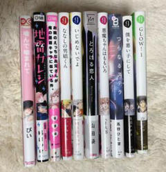 """Thumbnail of """"BL漫画まとめ売り11冊セット"""""""