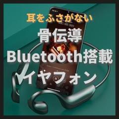 "Thumbnail of ""骨伝導Bluetooth搭載イヤホン【新品、未使用品】"""
