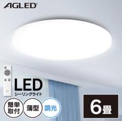 """Thumbnail of """"シーリングライト LED 6畳 アイリスオーヤマ おしゃれ 照明"""""""