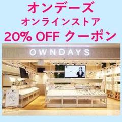 "Thumbnail of ""OWNDAYS オンデーズ 20%オフ オンライン 割引 クーポン 優待"""