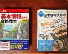 "Thumbnail of ""令和3年 キタミ式基本情報技術者 合格教本 2冊セット"""
