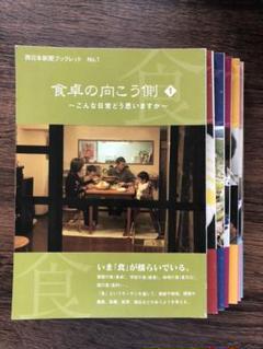 "Thumbnail of ""食卓の向こう側 1〜9"""