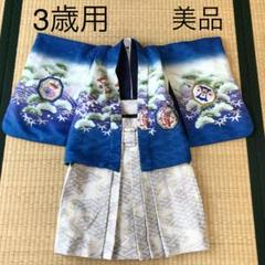 "Thumbnail of ""高級 百貨店 七五三  3歳  三歳 羽織 袴 着物 3点セット 美品"""