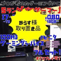 """Thumbnail of """"z01 元プロが考えたゲーミングPC i7 / GTX モニタ セット 自作pc"""""""