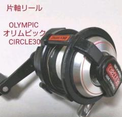 """Thumbnail of """"片軸リール  OLYMPIC オリ厶ピック CIRCLE30 /磯釣り"""""""