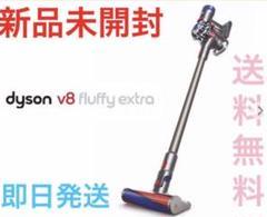 "Thumbnail of ""[新品]ダイソン コードレス掃除機 V8Fluffy Extra SV10 TI"""