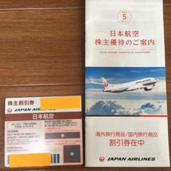 "Thumbnail of ""JAL 株主優待券 日本航空【2022年11月30日まで】"""