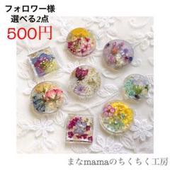 """Thumbnail of """"フォロワー様選べる2点 500円ヘアゴム ❉ レジン ハンドメイド"""""""
