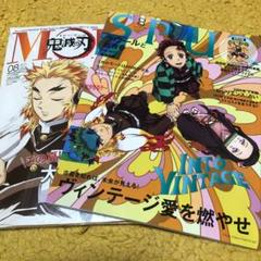 """Thumbnail of """"SPUR8月号 MORE8月号 鬼滅の刃 2冊セット"""""""