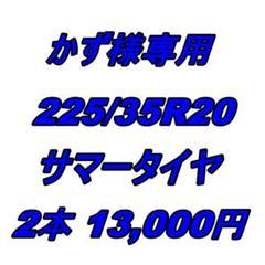 "Thumbnail of ""かず様専用 225/35R20 サマータイヤ 2本13,000円"""