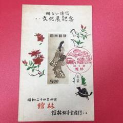 "Thumbnail of ""明るい通信文化展記念  見返り美人 昭和24年"""