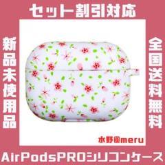 "Thumbnail of ""●AirPods Pro シリコンケース 花柄 Apple カバー"""