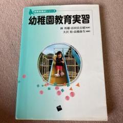 "Thumbnail of ""幼稚園教育実習"""