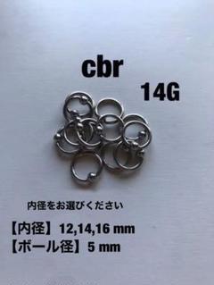 """Thumbnail of """"cbr ボディピアス 14G 2個"""""""