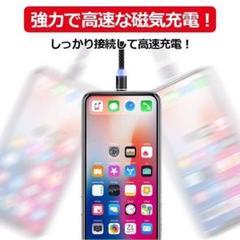 """Thumbnail of """"売り切れ続出‼️ マグネット式 充電コード 楽ちん iPhone"""""""