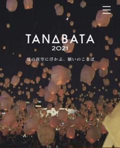 "Thumbnail of ""七夕スカイランタン祭り"""