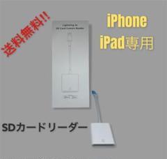 "Thumbnail of ""SDカードリーダー iPhone iPad データ転送 ;"""
