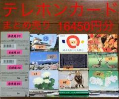 """Thumbnail of """"16450 円分 未使用 & 使用途中 テレホンカード まとめ売り テレカ"""""""
