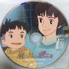 "Thumbnail of ""特典ディスクのみ DVD 崖の上のポニョ 宮崎駿"""