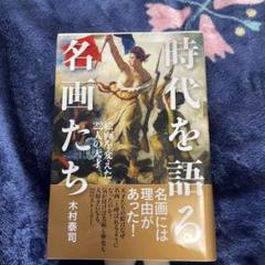 "Thumbnail of ""8/20まで!時代を語る名画たち 木村泰司 世界史 美術史 アート 美術"""