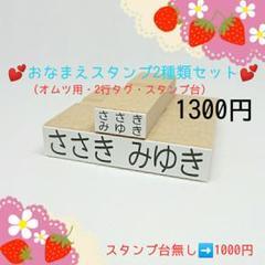 """Thumbnail of """"❤️おなまえスタンプ2種類セット❤️ (お名前スタンプ はんこセット)1300円"""""""