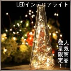 "Thumbnail of ""【新品】ジュエリーライト 電池式 8パターン点滅ライト LED イルミネーション"""