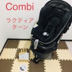 "Thumbnail of ""セール❣️7/31迄 Combi ホワイトレーベル ラクティアターン LTX"""