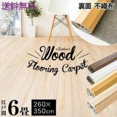 "Thumbnail of ""tウッドフローリングカーペット 6畳 江戸間 WDFC-6-EDO4"""