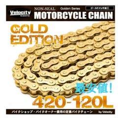 """Thumbnail of """"【最安値!】420-120L バイクチェーン ゴールド ノンシール クリップ付属"""""""