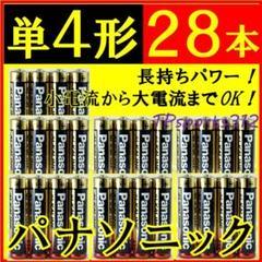 """Thumbnail of """"28本 単4形 パナソニック アルカリ乾電池 4本組×7 電池"""""""