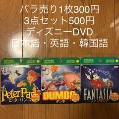 """Thumbnail of """"【バラ売り可】DVD ピーターパン ダンボ ファンタジア"""""""