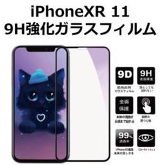 "Thumbnail of ""iPhone11 XR 強化ガラスフィルム 光沢 硬度9H 全面保護 防指紋"""